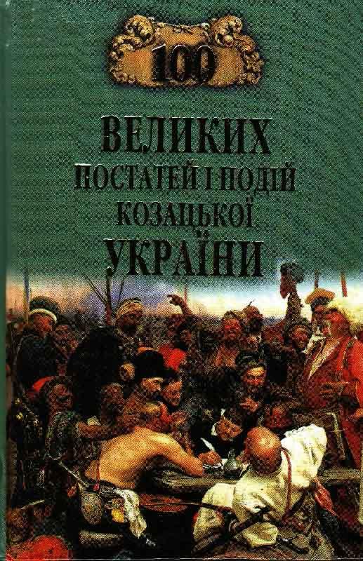 Запорозьке козацтво - гордість української нації | 800x517