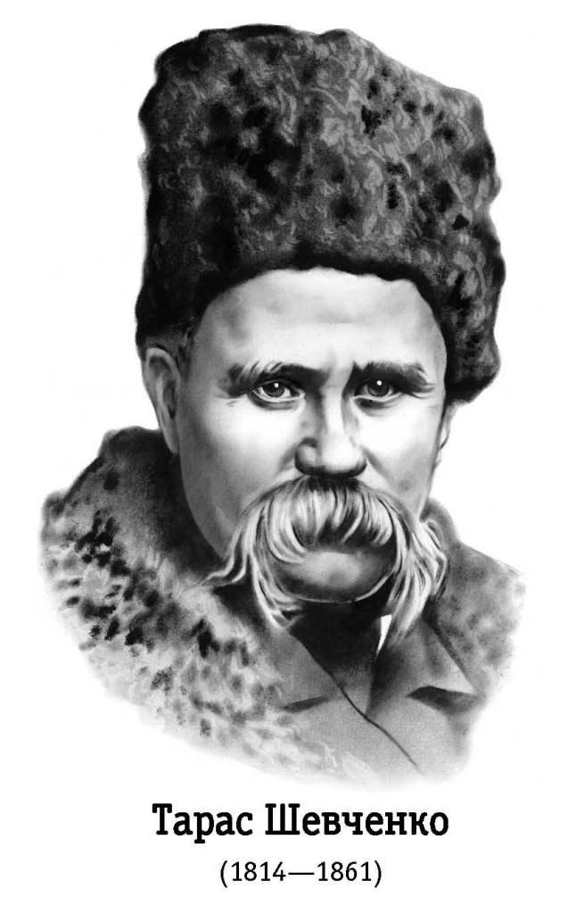 Шевченко тарас григорович 200 років